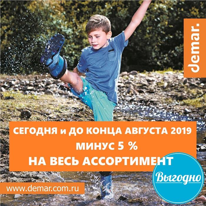 -5% на ВЕСЬ АССОРТИМЕНТ DEMAR